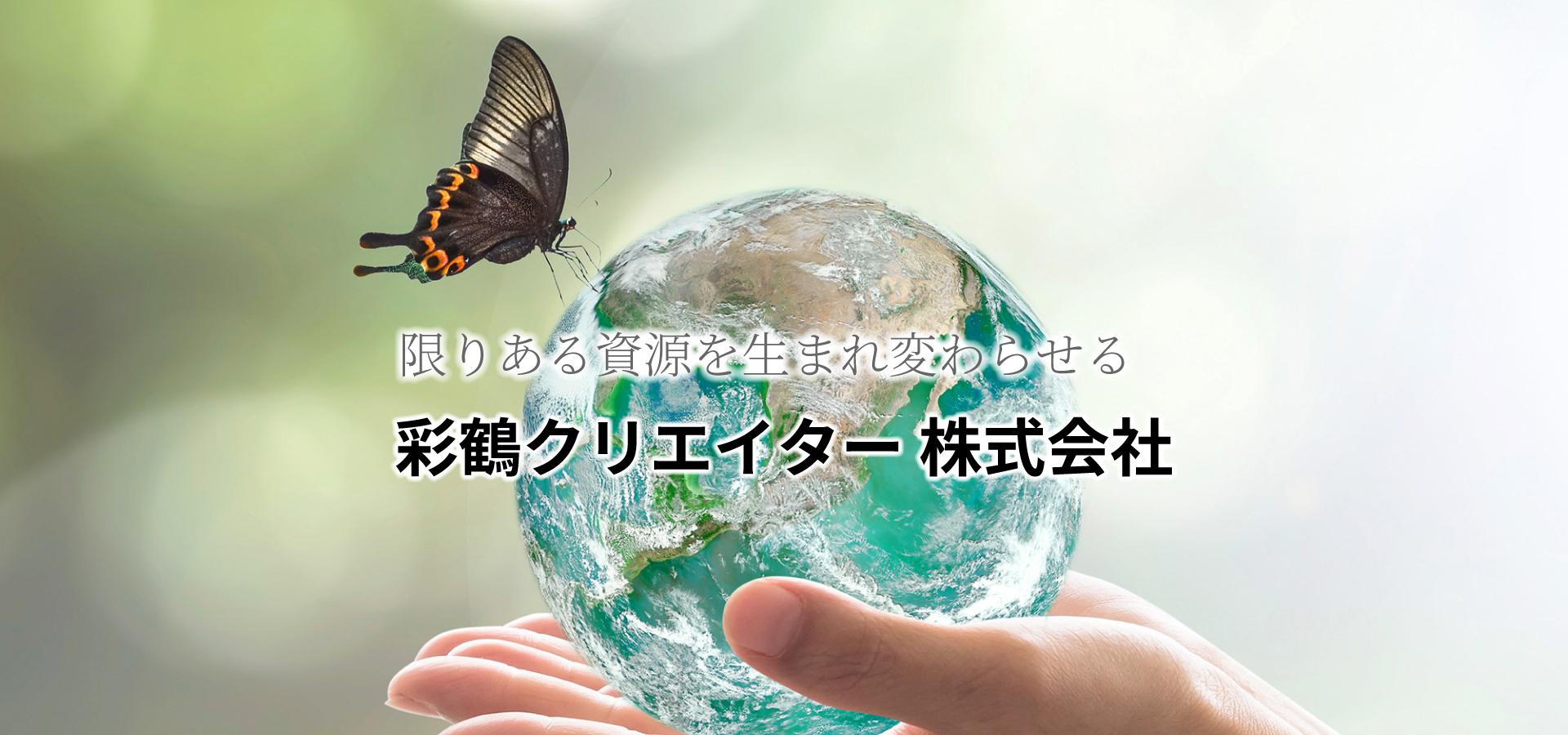 限りある資源を生まれ変わらせる|彩鶴クリエイター株式会社