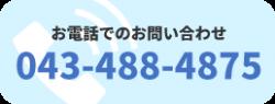 お電話でのお問い合わせ 043-488-4875